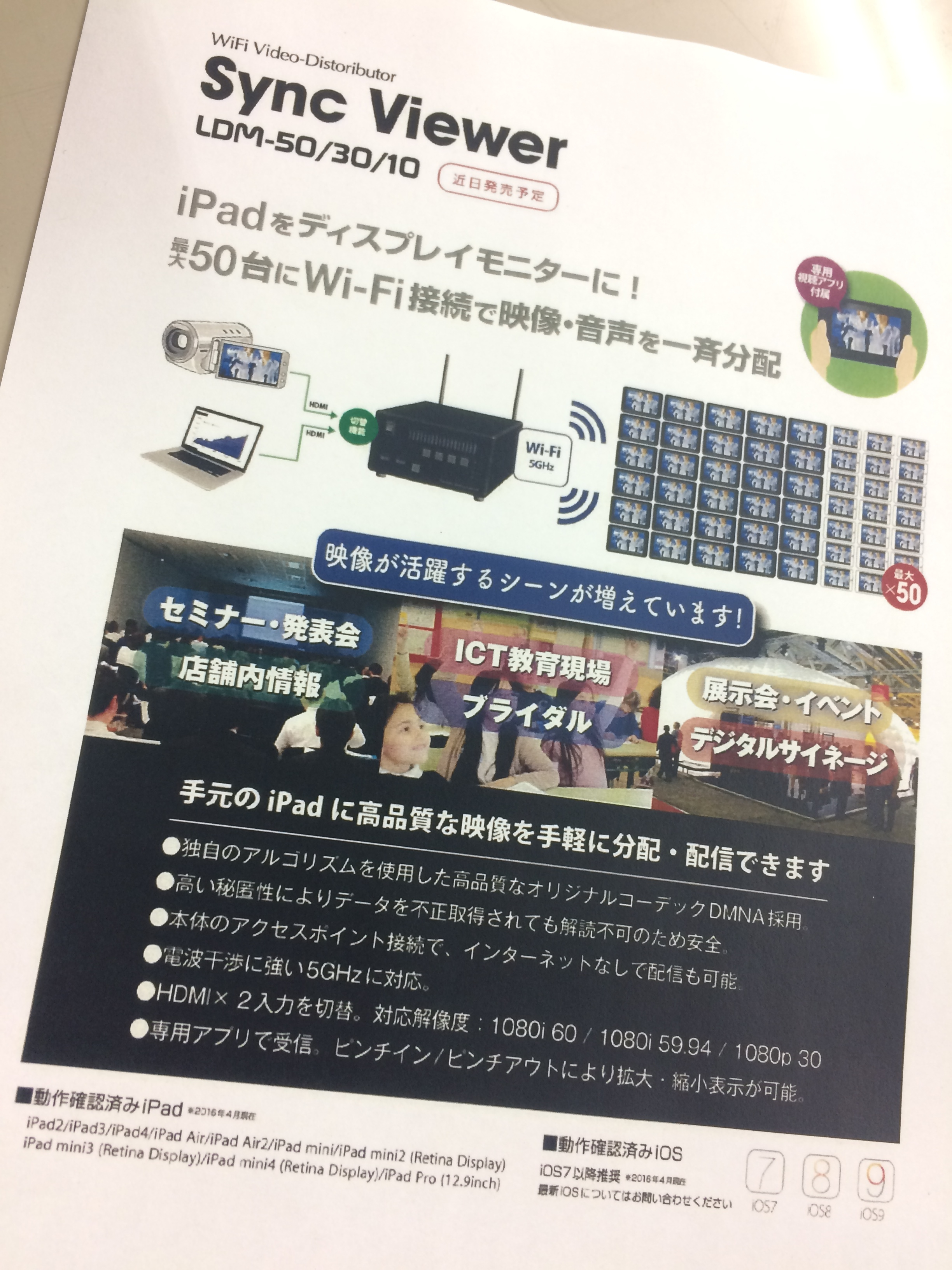 【WiFi Sync Viewer】