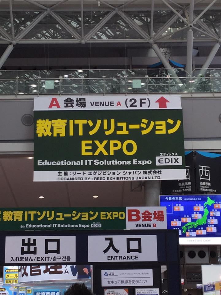 【教育ITソリューションEXPO 2017】