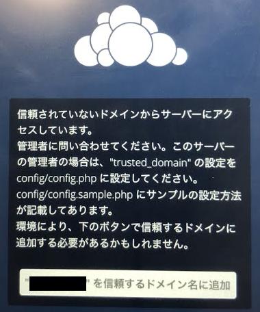 <ownCloud備忘録> 別のネットワーク体系に変更する時の注意点